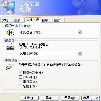 Windows远程桌面复制文件方法小议
