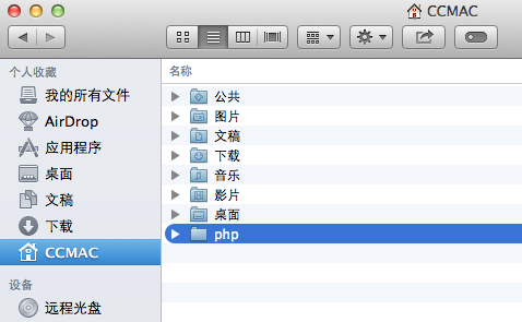 MAC OS X环境下配置APACHE+PHP+MYSQL+PHPMYADMIN