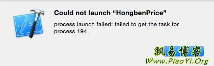 xcode错误:Could not launch process launch failed: failed to get the task for process