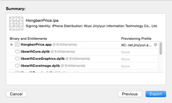 IOS APP 企业发布:in-house方式