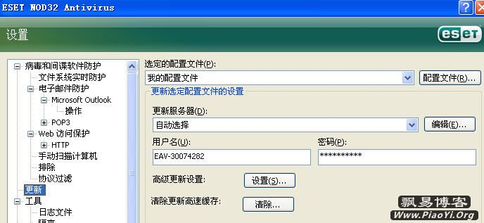 ESET NOD32 Antivirus(Chinese Simplified,32bit)-3.0.695.0